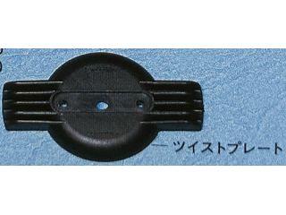 ST195 ツイストプレート ストリームライン部品